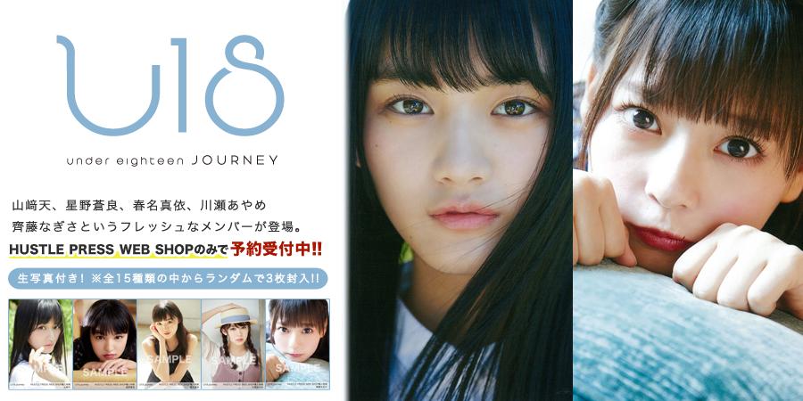 u18_journey_main_bana