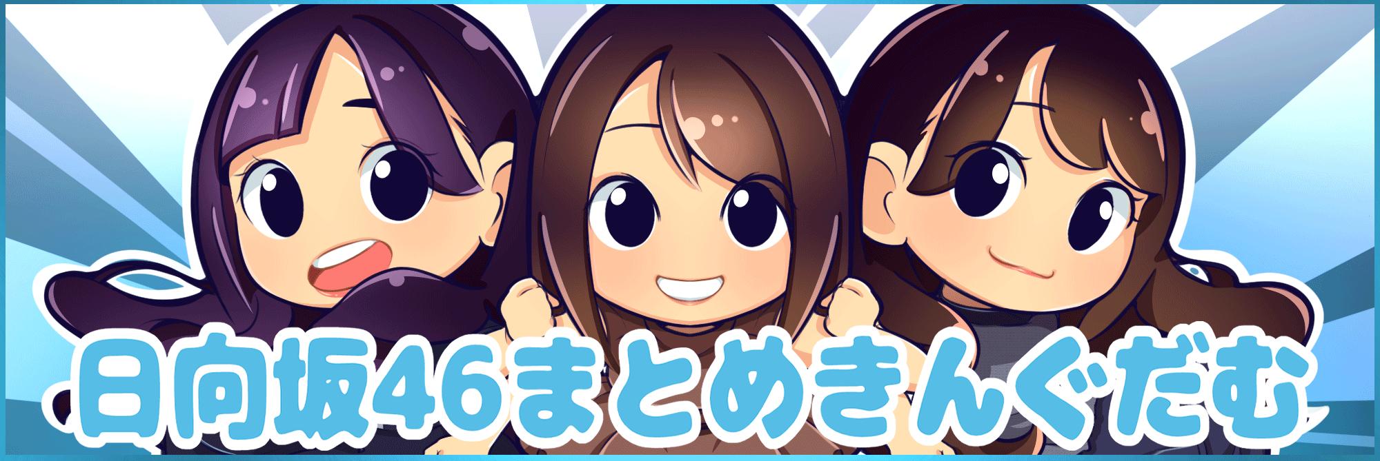 hinatazaka46_hero width=