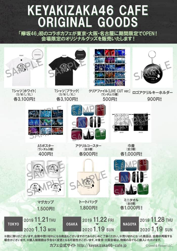 KEYAKIZAKA46cafe_700px_1031