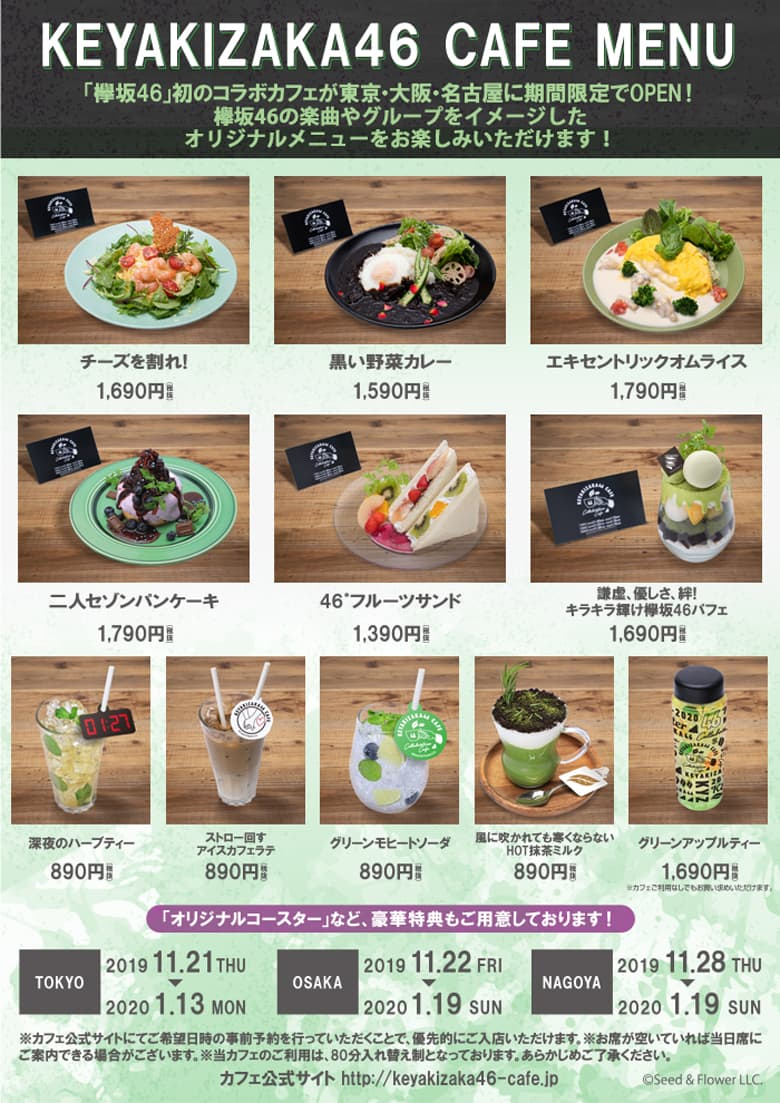 KEYAKIZAKA46cafe_menu (1)