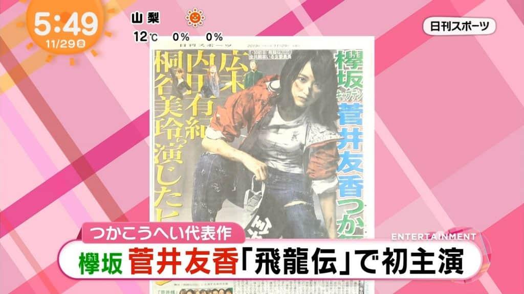 9th いつ 欅坂