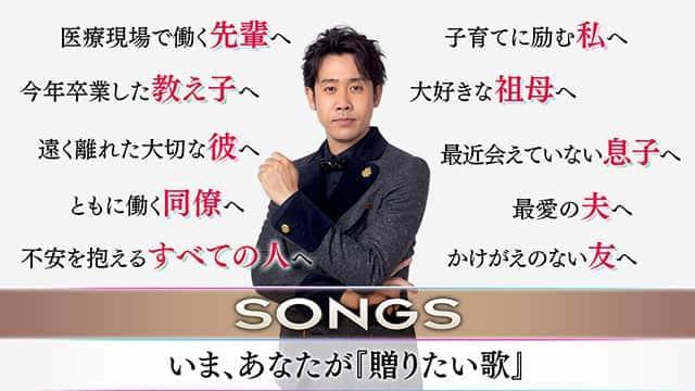 songs_200530-0606_main (1)