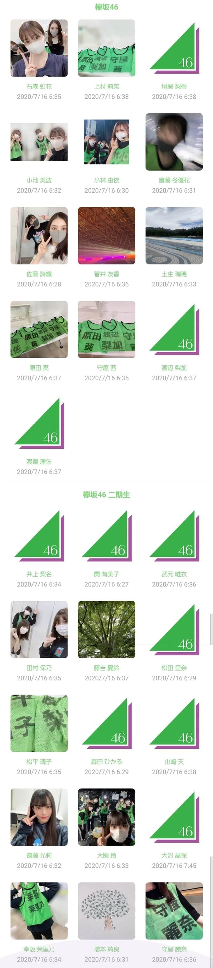 Screenshot_20200716-083818_KeyakizakaHinatazaka