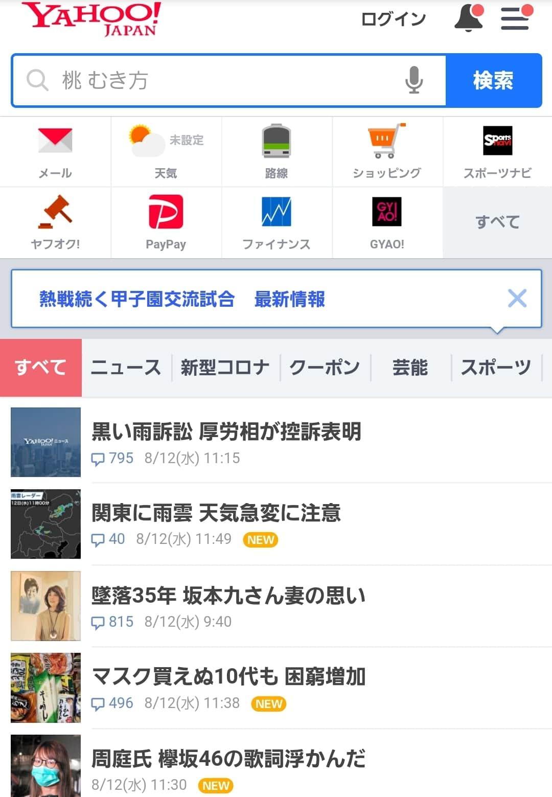 Screenshot_20200812-120503_Chrome