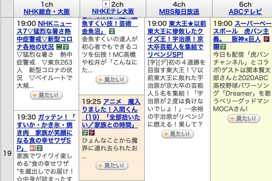 image 2020-08-05 18.46.18
