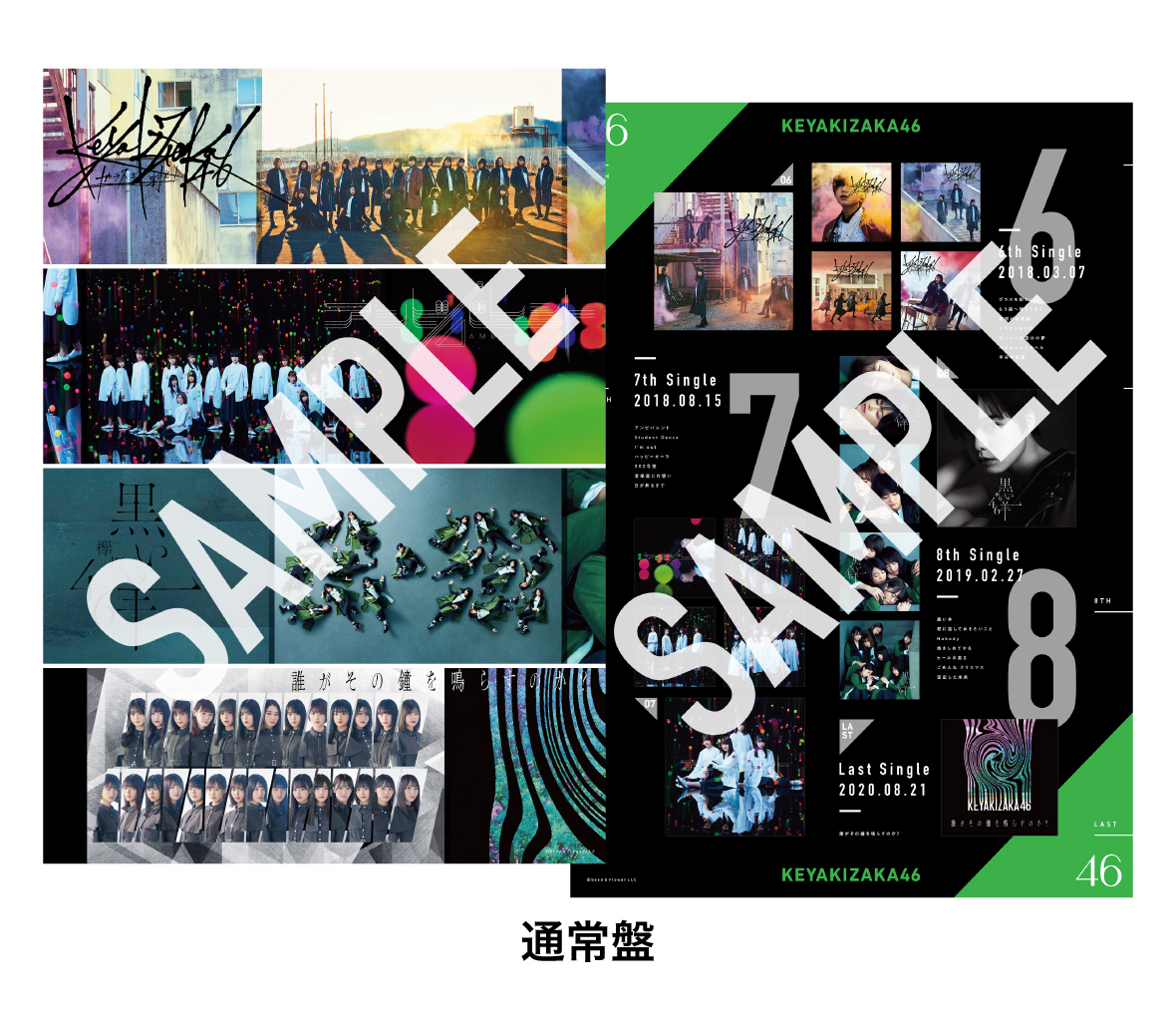 K46BEST_lowsonB2_sample_Tsujou