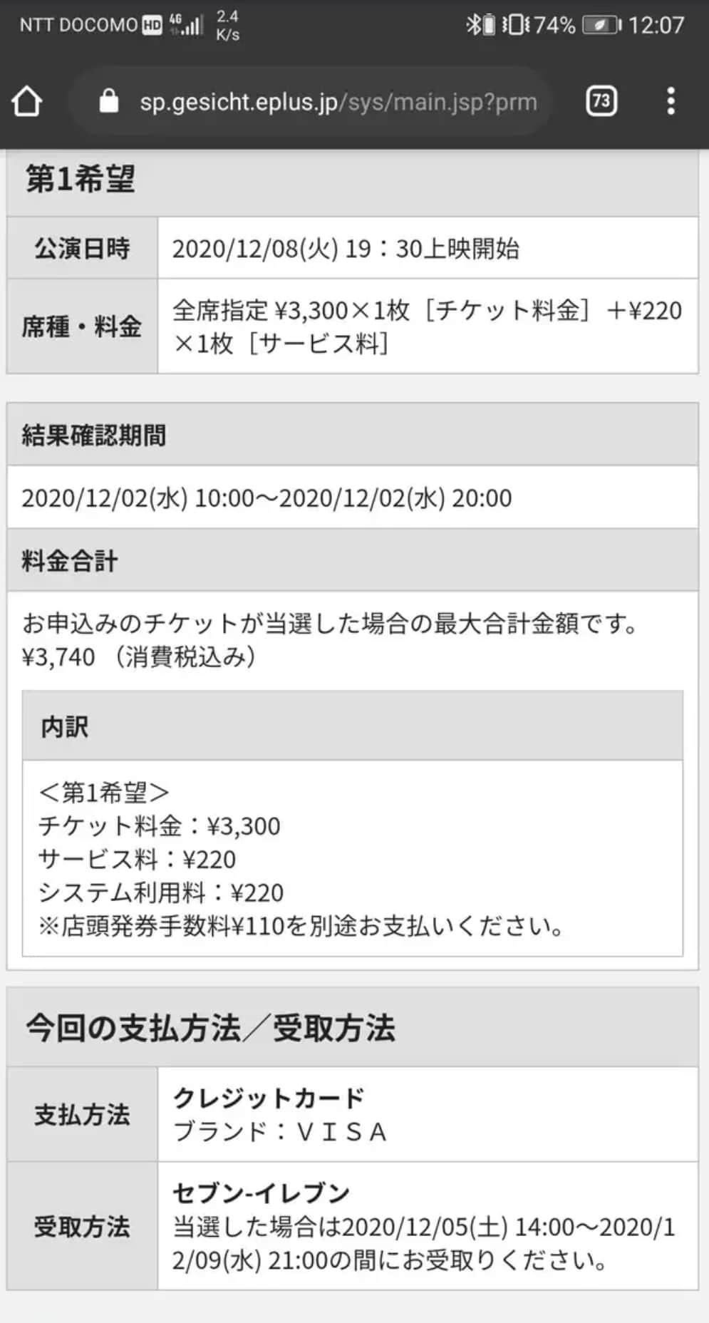 Screenshot_20201109-122047_Chrome