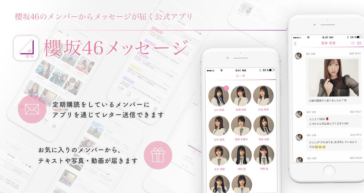 bnr_app20201015_sakura