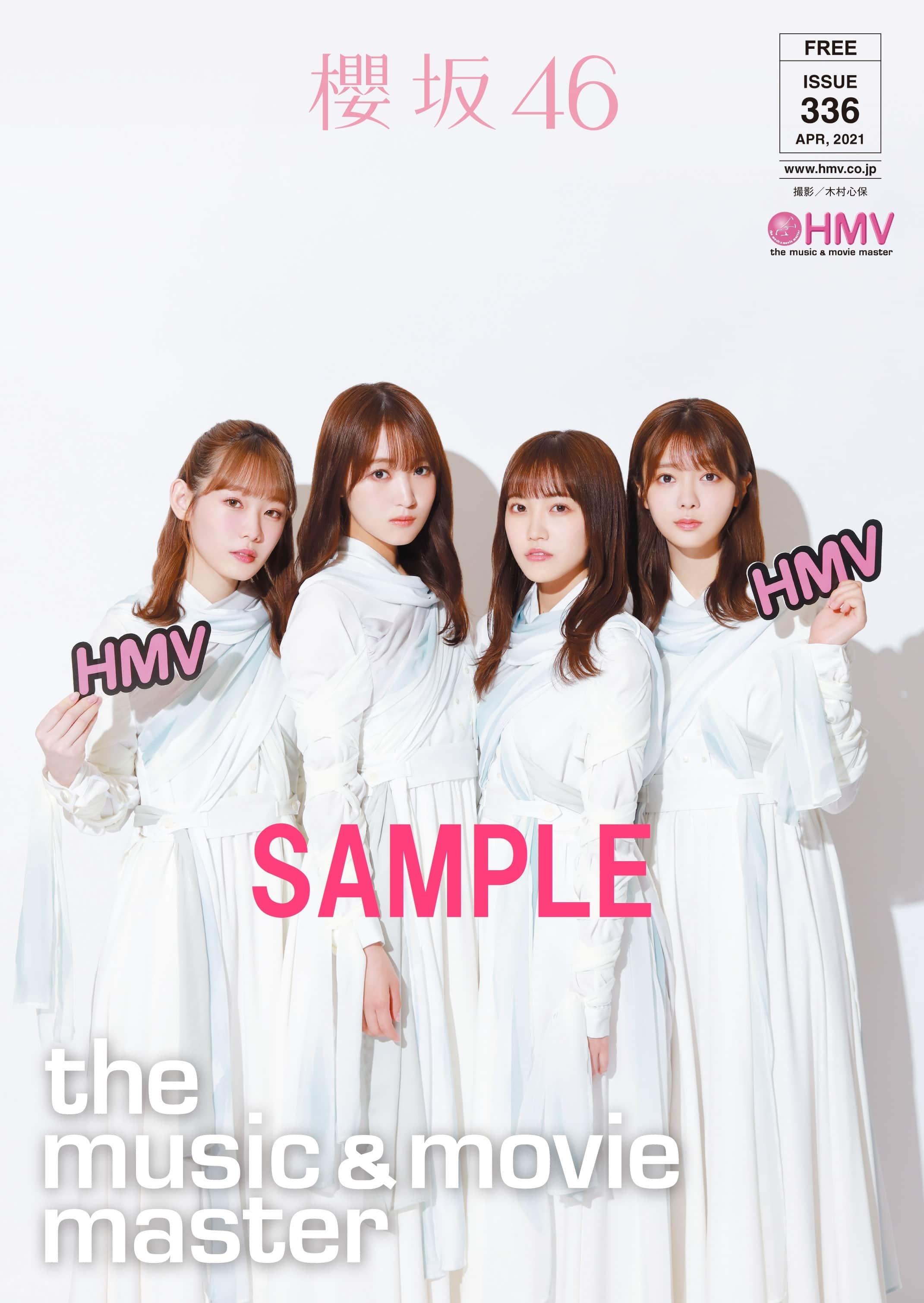 _【櫻坂46】HMVフリぺSAMPLE