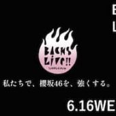 りー も 櫻 46 まとめ 坂 【速報】櫻坂4、2ndシングル『BAN』アーティスト写真&MVティザー映像が解禁!!