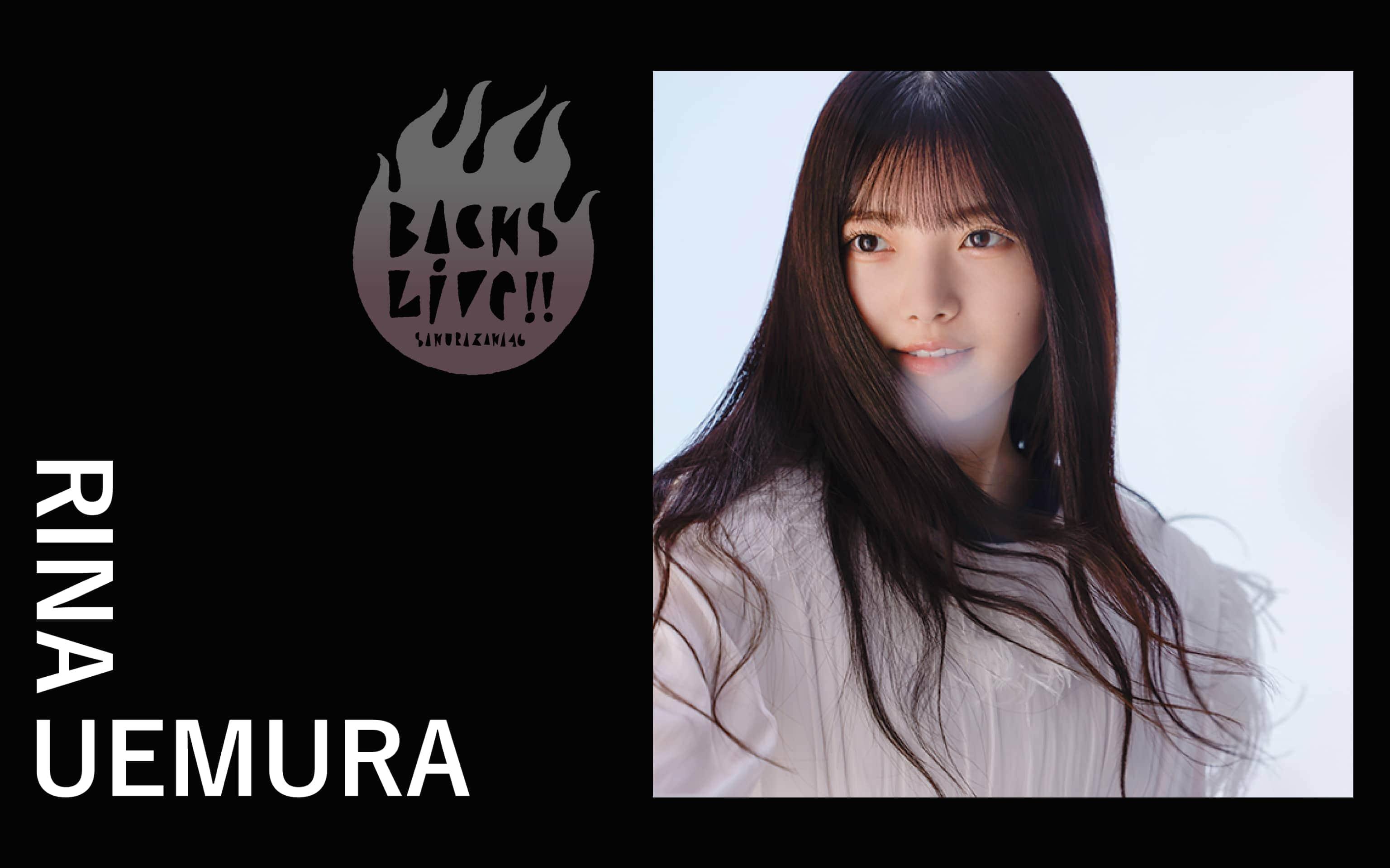 uemura-image