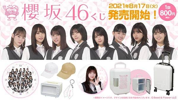 20210719_kuji_sakura_top