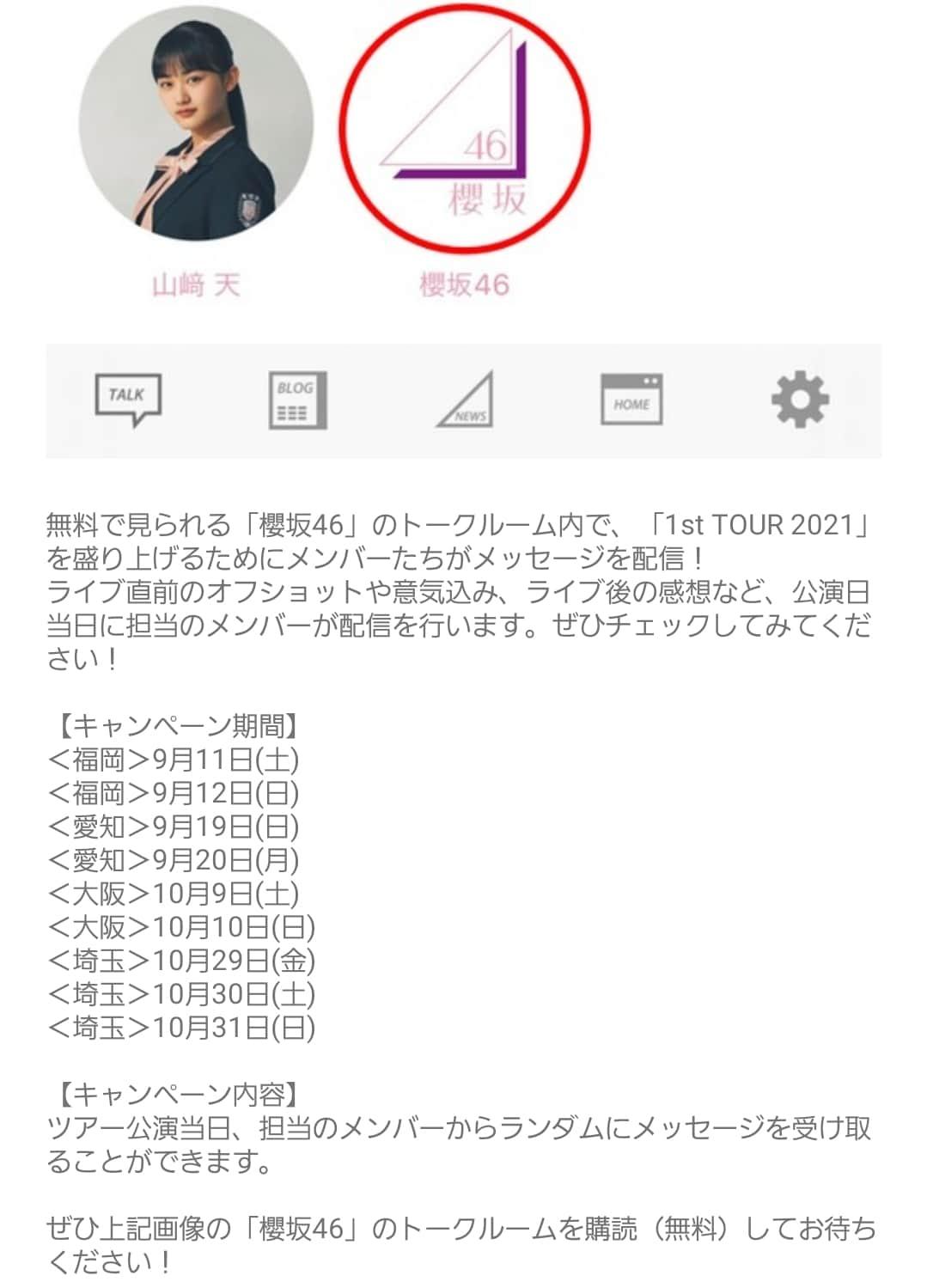 Screenshot_20210910-201229_Sakurazaka46